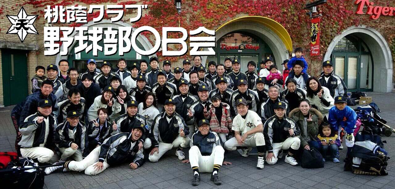 桃蔭クラブ野球部OB会